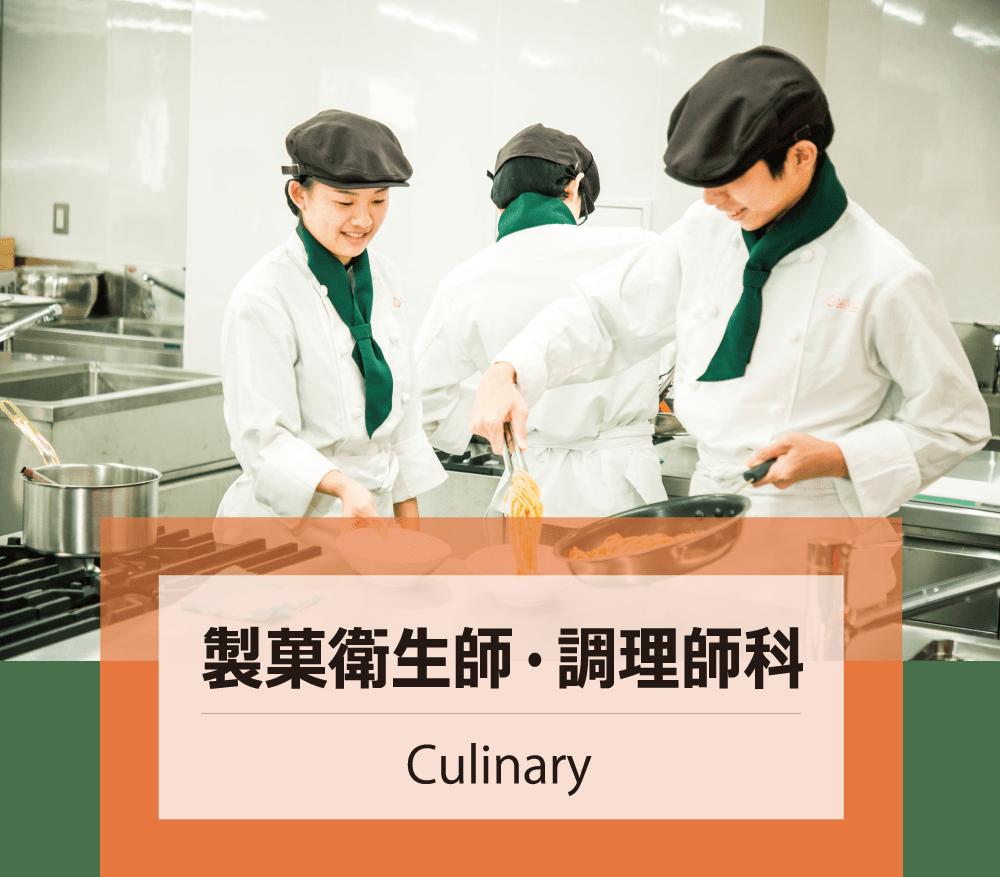 製菓衛生師・調理師科イメージ