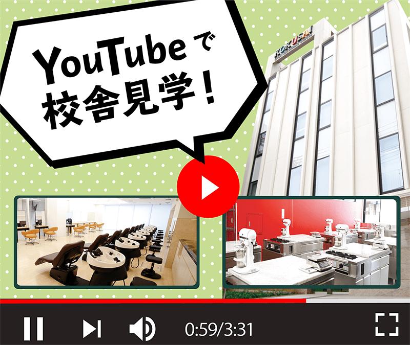 国際共立学園高等専修学校動画紹介ページ